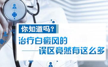 沈阳白癫风医院在什么位置?